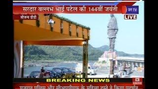 सरदार पटेल की 144वीं जयंती :  पीएम मोदी ने दी स्टेच्यू ऑफ यूनिटी पर श्रद्धांजलि