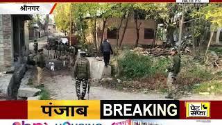#JAMMU_KASHMIR के कुलगाम में आतंकी हमला, 5 गैर कश्मीरी मजदूरों की मौत