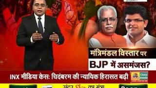 #RAJNEETI : मंत्रिमंडल विस्तार पर #BJP में असमंजस ?