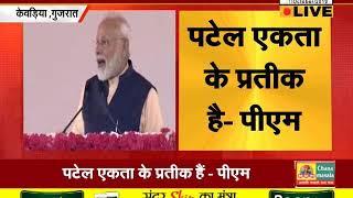 भारतीयों की एकता विरोधियों के सामने सबसे बड़ी चुनौती -  #PMMODI