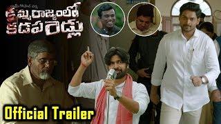 Kamma Rajyam Lo Kadapa Reddlu Trailer | RGV | Ys Jagan | Chandra babu | Pawan kalyan | K.A.Paul