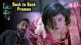 Yedu Chepala Katha Back To Back Bold Promos | Bhanu Sri | Tempt ravi
