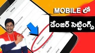 3 dangerous settings in mobile telugu | Whatsapp settings