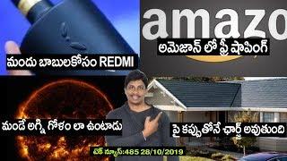 TechNews in telugu 485: Redmi note 8t,Realme XT,MIUI 11 Update,Amazon Discount Code,NASA sun