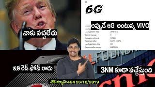 TechNews in telugu 484: Donald Trump Home button,mi note 10,pentagon,red hydrogen phone,mipay