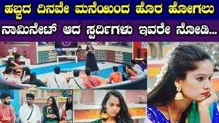 Bigg Boss Season 7 3rd Week Nominations || Kannada Bigg Boss S7
