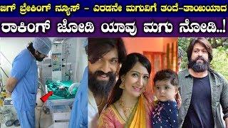 Big Breaking News - Radhika Pandit given birth to second baby || Yash