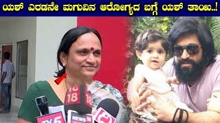 Yash mother first reaction on Yash Radhika second baby || Yash Second Baby