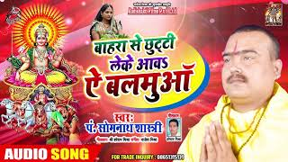 Pandit Somnath Shastri | Bahra Se Chuti Leke Aja Blmuya | Superhit Bhojpuri Chhath Geet 2019
