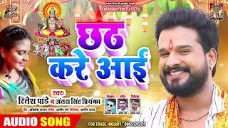 Ritesh Pandey & Antra Singh - छठ करे आई  - Chath Kare Aayi - Ritesh Pandey Chhath Geet 2019
