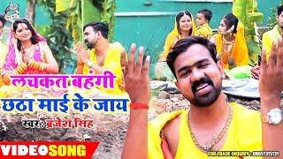 New HD VIDEO Barjesh Singh का New Chath गीत  छठी माई के जाय   Barjesh Singh Chhat Geet 2019