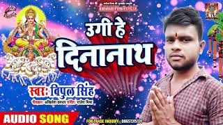 उगी हे दिनानाथ - छठ गीत (2019) - Bipul Singh - New Bhojpuri Chath Song 2019