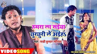 #Video #Song - Chath Geet - हमरो ला सईया छुरछुरी ले अईह - #Shani Kumar Saniya - Chhath Geet 2019