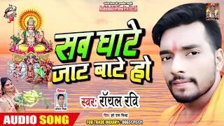 सब घाटे जाट बारे हो - Royal Ravi - Sab Ghate Jat Bare Ho - Bhojpuri Chath Geet 2019