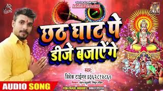 Chath Geet (2019) - Chath Ghat Pe DJ Bajayenge - विवेक टाइगर - Hit Chath Song 2019