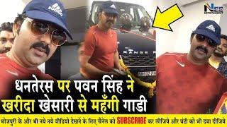 Pawan Singh ने धनतेरस पर ख़रीदा Khesari Lal से भी मंहंगी गाड़ी || Pawan Singh New Car Rang Rover 2019
