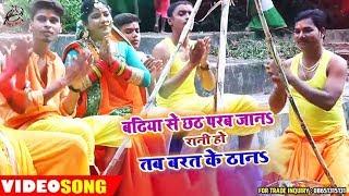 #HD VIDEO - बढ़िया से छठ परब जान  - Shankar Sawan - Latest Chath Songs 2019