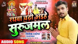 Chath Geet (2019) - रथवा चढ़ी अइहे सुरुजमल  - विवेक टाइगर - Hit Chath Song 2019