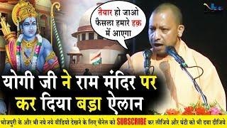 दिवाली पर योगी जी ने राम मंदिर पर कर दिया बड़ा ऐलान- फैसला मंदिर बनाने का ही आएगा