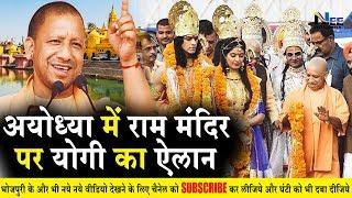 अयोध्या में दीपोस्त्सव के दौरान राम मंदिर पर सीएम योगी का बड़ा ऐलान | जो कभी नहीं हुआ वो अब होगा