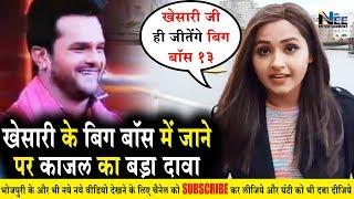 Kajal Raghawani ने Khesari Lal के #BigBoss13 जीतने को लेकर किया बड़ा दावा