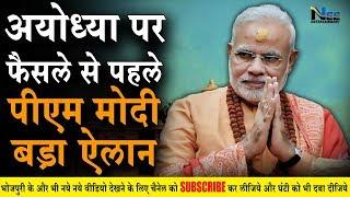 अयोध्या पर फैसले से पहले 'मन की बात' में पीएम मोदी का बड़ा ऐलान | #AyodhyaRamMandir