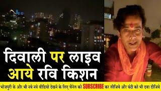अभी अभी Live आये Bhojpuri सुपरस्टार Ravi Kishan || दिवाली को लेकर लोगो को दी चेतावनी