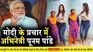 भोजपुरी अभिनेत्री Poonam Pandey ने किया @Modi जी का प्रचार | Poonam Pandey Join BJP