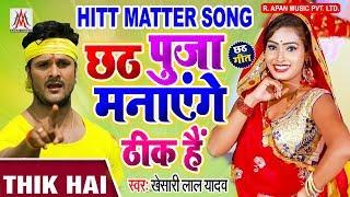 छठ पूजा मनाएंगे ठीक है // Chhath Puja Manayenge Thik Hai // Khesari Lal Yadav Chhath Puja Song