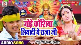 लो आ गया धूम मचाने छठ गीत 2019 - Jode Koshiya Liyadi Ye Raja Ji - Bullet Raja - Ramu singh