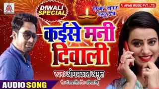 आज दिवाली है देखिये आज का सबसे स्पेशल गाना - Omprakash Amrit - Kaise Mani Diwali