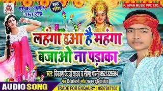 भाग जो भोषड़ी वाला पर आया सबसे हिट गाना - Vikash Bedardi Yadav , Sima Bharati- Lahanga Hua Hai