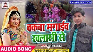 चकवा स्पेशल सबसे हिट गीत - चकवा मंगाईब खलासी से - Sujit Sagar - Chakwa Mangaib Khalasi Se