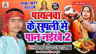 New Chhath Puja Song 2019 - Vikash Bedardi Yadav - Payalwa Ke Supali Me Pan Naikhe