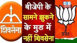 BJP के सामने झुकने के मूड  में नहीं Shivsena | BJP पर Shivsena के तीखे तेवर जारी | Maharashtra