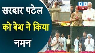 Sardar Vallabhbhai Patel को देश ने किया नमन |#DBLIVE