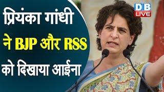 Priyanka Gandhi  ने BJP और RSS को दिखाया आईना | 'BJP का कोई अपना स्वतंत्रता सेनानी नहीं' |