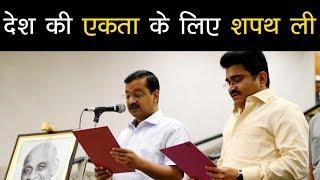 Arvind Kejriwal ने देश की एकता के लिए शपथ ली