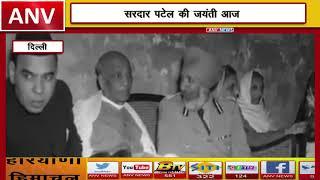 सरदार पटेल की जयंती आज || ANV NEWS DELHI - NATIONAL