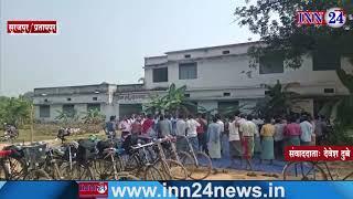 INN24 - हाई स्कूल मे बच्चो और पालको ने जडा़ ताला, विधायक प्रतिनीधी हटाने की मांग