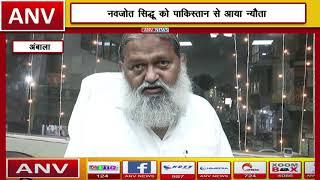 अनिल विज ने न्यौते को लेकर दिया बड़ा बयान || ANV NEWS AMBALA - HARYANA