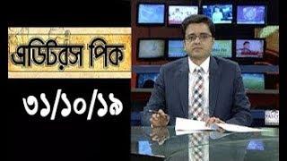 Bangla Talk show  বিষয়: জুয়াড়ি দীপকের অবস্থান ধরা পড়েছে আকসু'র রাডারে