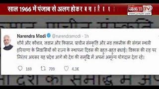 53 साल का हुआ #HARYANA, #PMMODI ने ट्वीट कर दी प्रदेशवासियों को बधाई