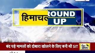 #HIMACHAL ROUND UP में देखें अब तक की बड़ी खबरें #JANTATV