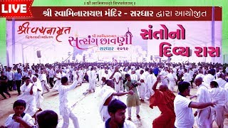 LIVE : Santo No Divya Raas @ Vachanamrut Dwishatabdi Mahotsav Sardhar Day 7 Night
