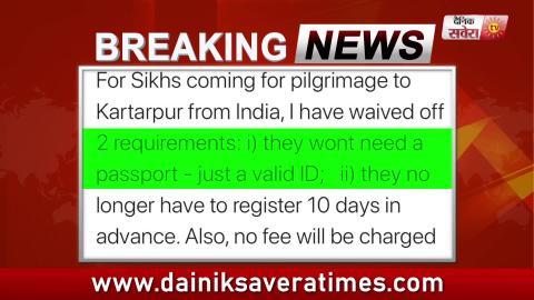 Breaking:  Kartarpur Sahib के दर्शनों के लिए अब बिना Passport जा सकते है Pakistan