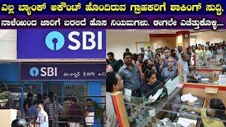 ಎಲ್ಲ ಬ್ಯಾಂಕ್ ಅಕೌಂಟ್ ಹೊಂದಿರುವ ಗ್ರಾಹಕರಿಗೆ ಶಾಕಿಂಗ್ ಸುದ್ದಿ  SBI Account Holders Must Watch