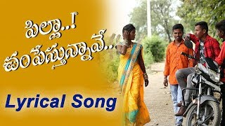 Pilla Champestunnave  Lyrical Song    Latest Telangana Folk Songs 2019   Ramulo Ramula Song