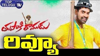 Thupaki Ramudu Movie Review | Bithiri Sathi | Telugu New Movies2019 | Tollywood Film | Top Telugu TV