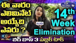 Bigg Boss Telugu3 Public Talk | 14th Week Elimination | Sreemukhi | Shiva Jyothi | Top Telugu TV